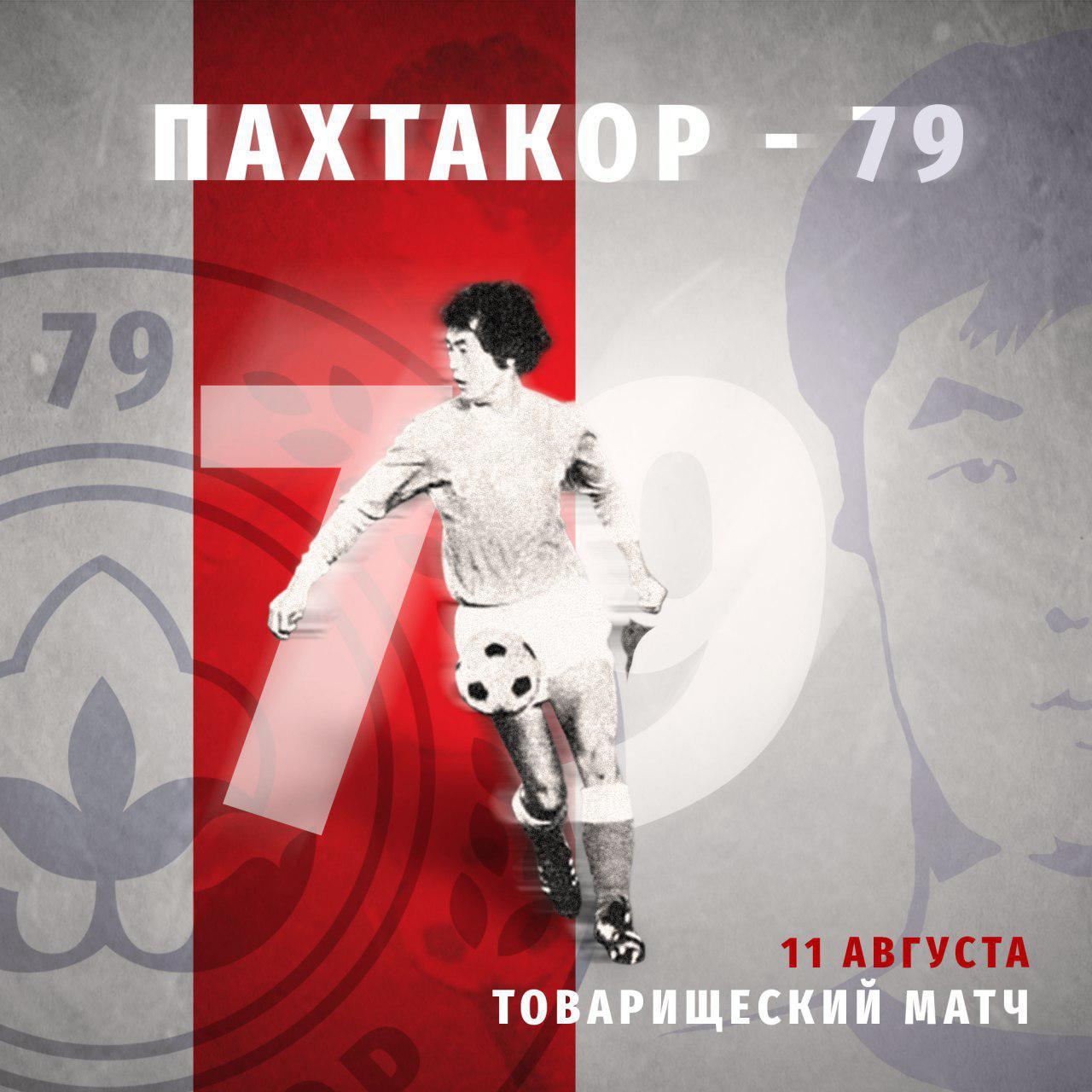 Памяти «Пахтакора»:  звёзды советского футбола сыграют товарищеский матч в Ташкенте