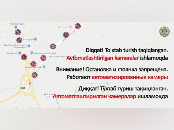 С 10 июля новые камеры возле ташкентских рынков начнут фиксировать игнорирование знака «Остановка запрещена!»