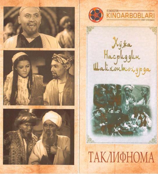 Ходжа Насреддин на Шайхантаурской
