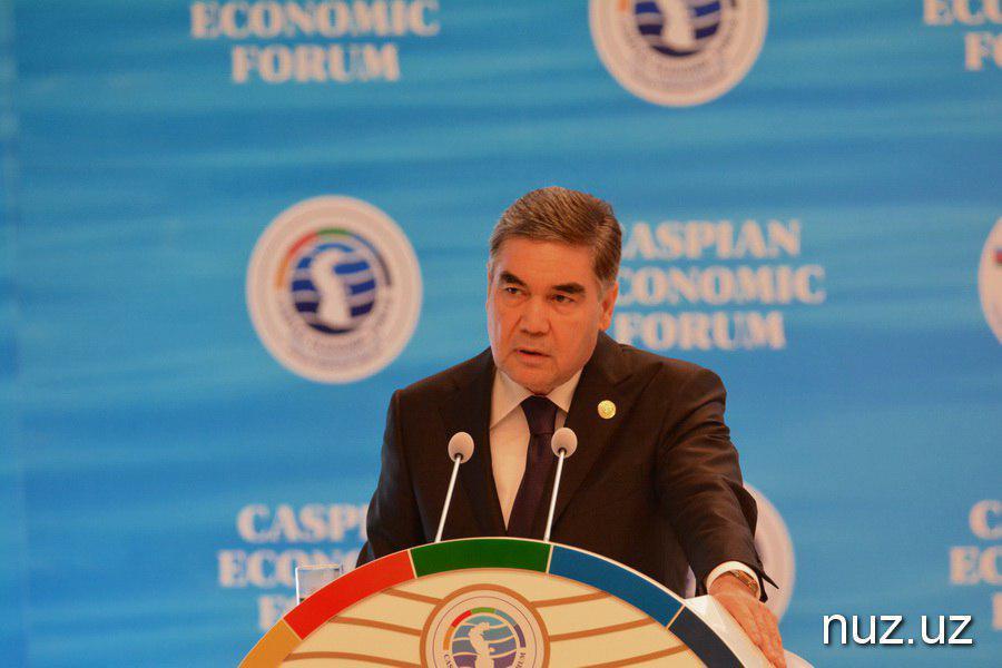 В Туркменистане начал работу Первый Каспийский экономический форум