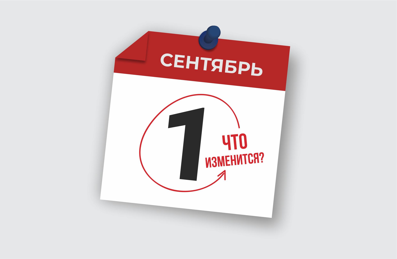 Какие изменения произойдут в Узбекистане с 1 сентября текущего года?