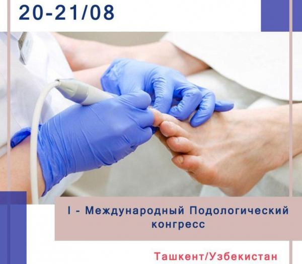 В Ташкенте пройдет первый Международный подологический конгресс
