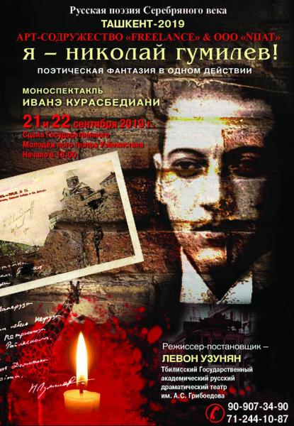 Тбилисский театр представит в Ташкенте моноспектакль «Я – Николай Гумилёв!»