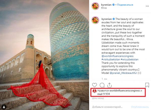 15+15: почти полный гайд по блогерам-участникам Всемирного конгресса инфлюенсеров, которые расскажут миру про Узбекистан