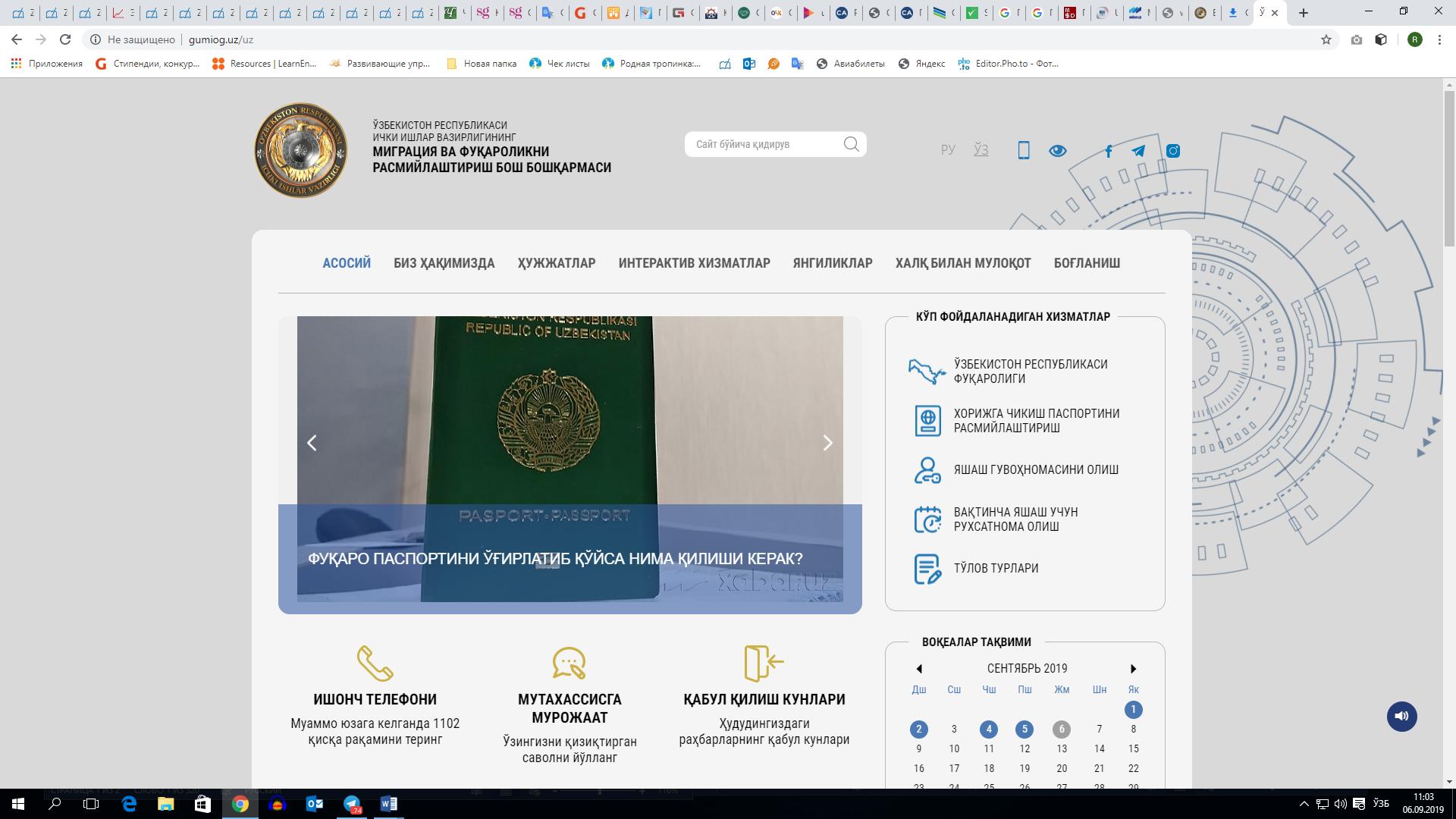 Запущен сайт Главного управления миграции и оформления гражданства министерства внутренних дел Республики Узбекистан