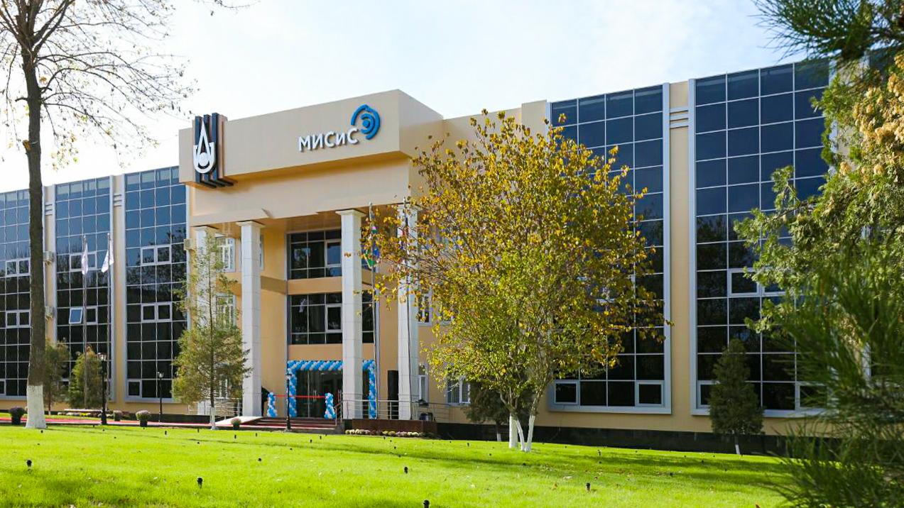 В Узбекистане на базе МИСиС появится полноценный образовательный кластер