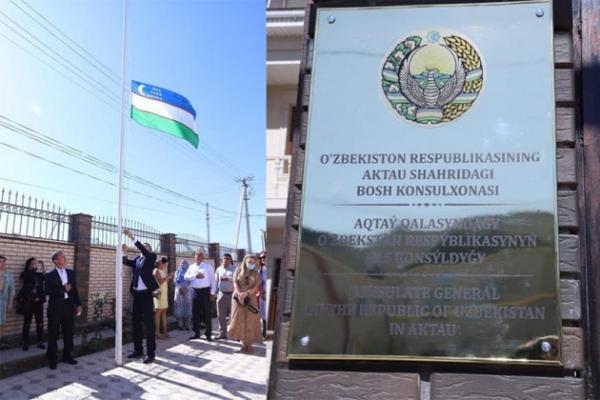 Генеральное консульство Узбекистана открылось в казахстанском Актау