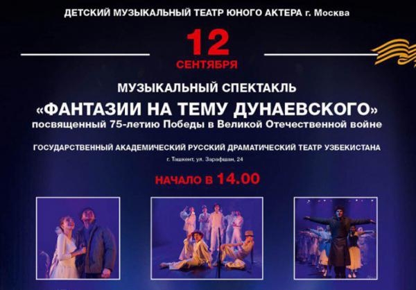 «Фантазии на тему Дунаевского» 12 сентября покажут в Ташкенте
