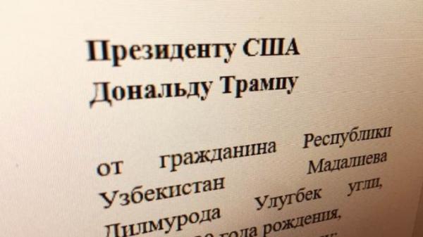 Собиқ Фарғона ИИББ бошлиғи Дональд Трампга мактуб ёзди