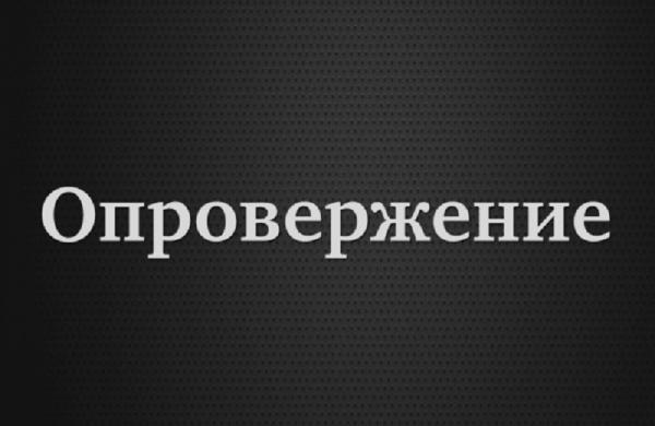 Опровержение на статью Влада Фазылова «Пскентская «мафия?»
