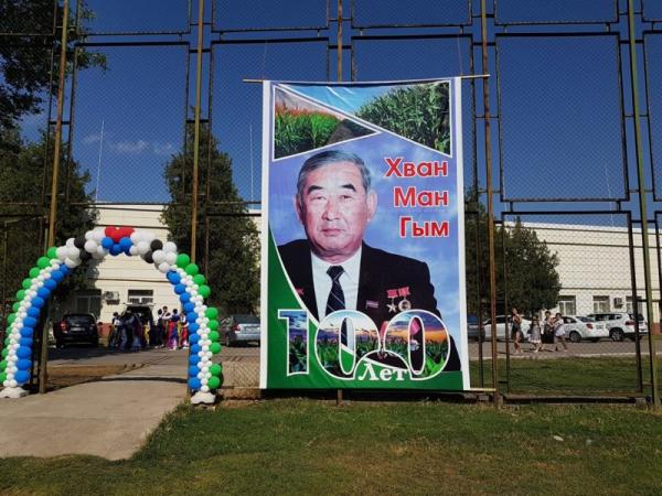 Праздники в честь Хван Ман Гыма