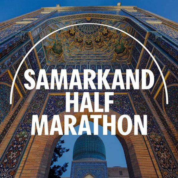 В Самарканде пройдёт  Первый международный благотворительный Samarkand Half Marathon