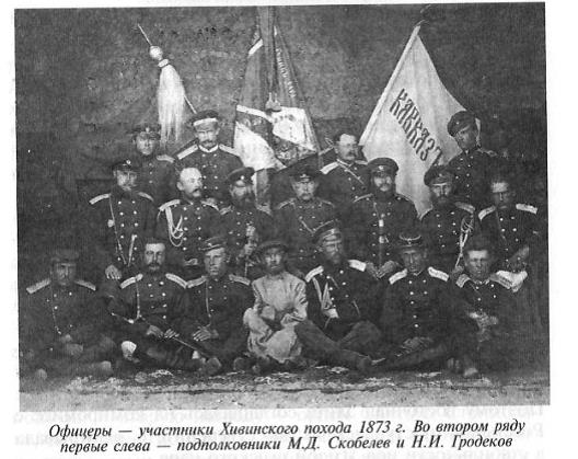 Рождённый побеждать. Николай Иванович Гродеков. Глава вторая