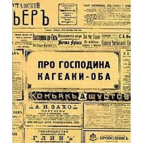 По следам штабс-капитана В.В.Лосева и поручика А.Ф.Машковцева