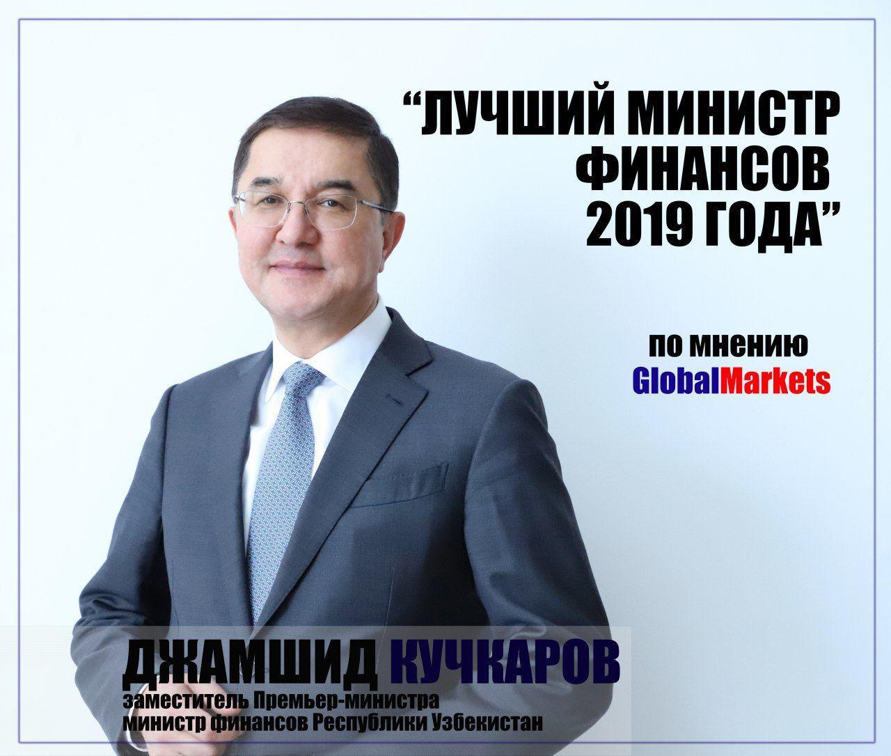 Джамшид Кучкаров признан лучшим министром финансов 2019 года