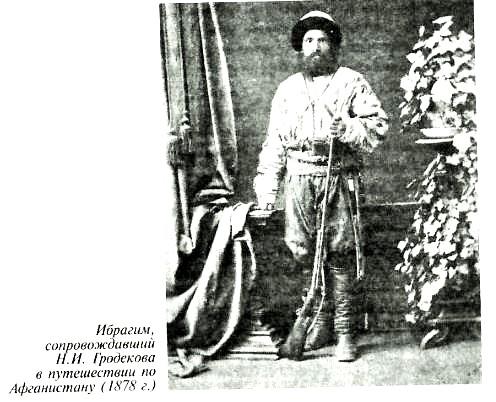 Рождённый побеждать. Николай Иванович Гродеков. Глава пятая