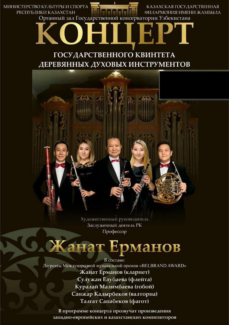 Успех «Великолепной пятёрки» из Казахстана