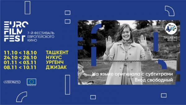 Ўзбекистоннинг тўртта шаҳрида  VII  Европа киноси фестивали бўлиб ўтади.