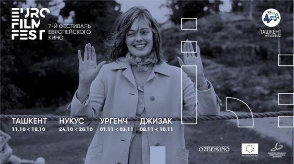 VII Фестиваль европейского кино пройдёт в четырёх городах Узбекистана