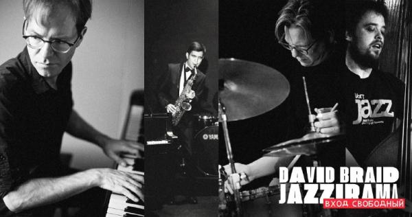 Три дня джаза в Ташкенте: трио Дэвида Брэйда и квартет «Jazzirama»