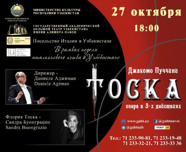 Для празднования ХIХ Недели итальянского языка в Ташкент прибыли артисты из Италии