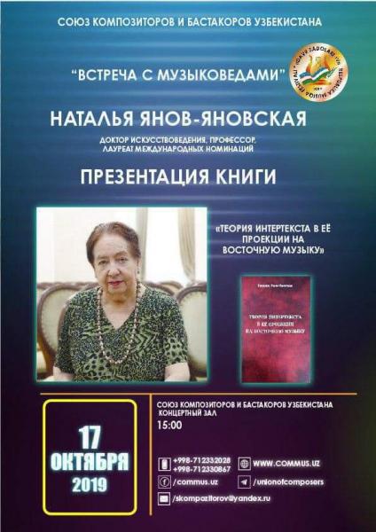 О презентации новой книги Наталии Янов-Яновской