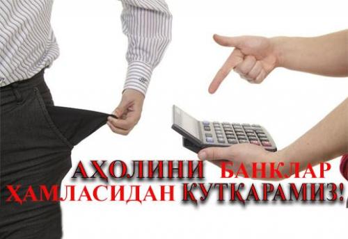 """Адолат"" СДП кредит тўлолмаётганларга ёрдам беради"