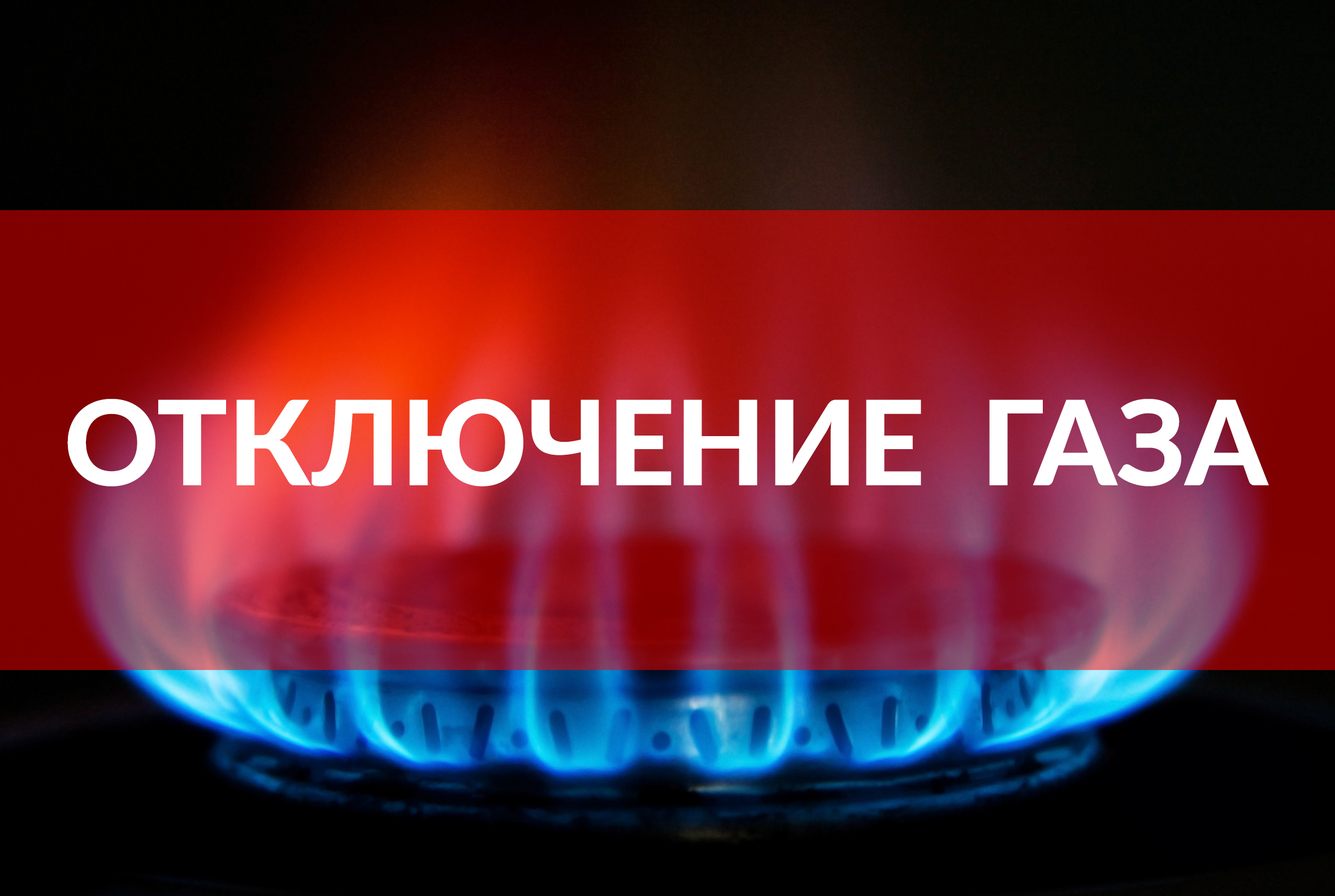 Жителей ряда районов столицы ждет отключение газоснабжения