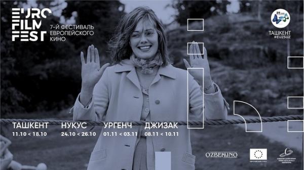 В Ургенче проходит VII Фестиваль европейского кино