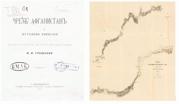 Рождённый побеждать. Николай Иванович Гродеков. Глава седьмая