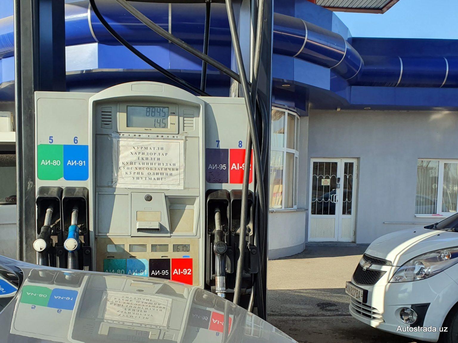 На ташкентских заправках появился импортный бензин АИ-92