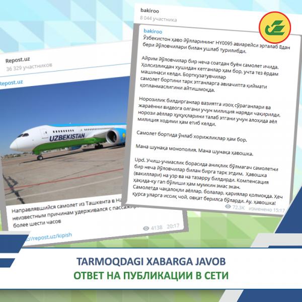 Пассажиры самолета Uzbekistan Airways, не попавшие вовремя в Наманган, избили бортпроводника
