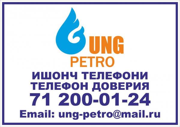 Полноценный национальный бренд: автозаправочные станции передаются компании UNG Petro