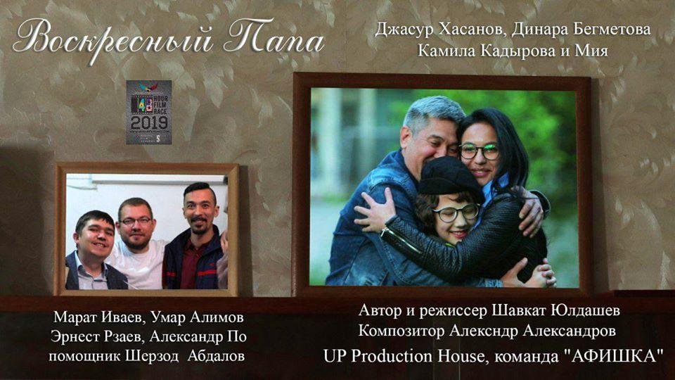 Фильм узбекского режиссера Шавката Юлдашева завоевал приз зрительских симпатий на международном кинематографическом фестивале