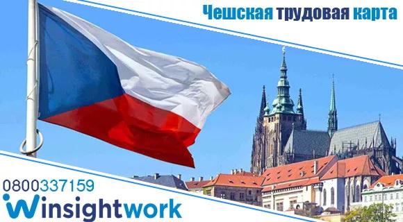 Чехия ввела квоты на выдачу трудовых карт для Узбекистана