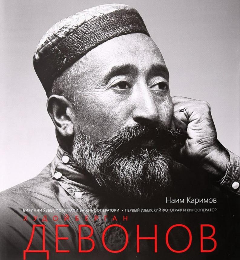 Первому фотографу и кинооператору Узбекистана посвящается новая книга