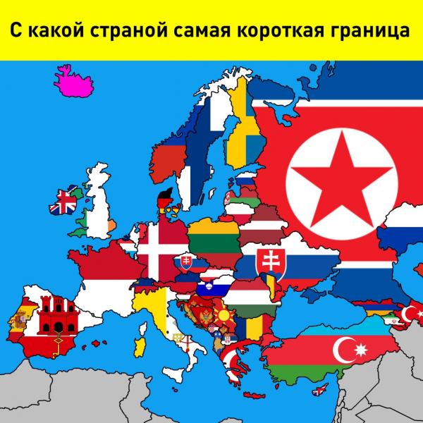 С какой страной самая короткая граница у России