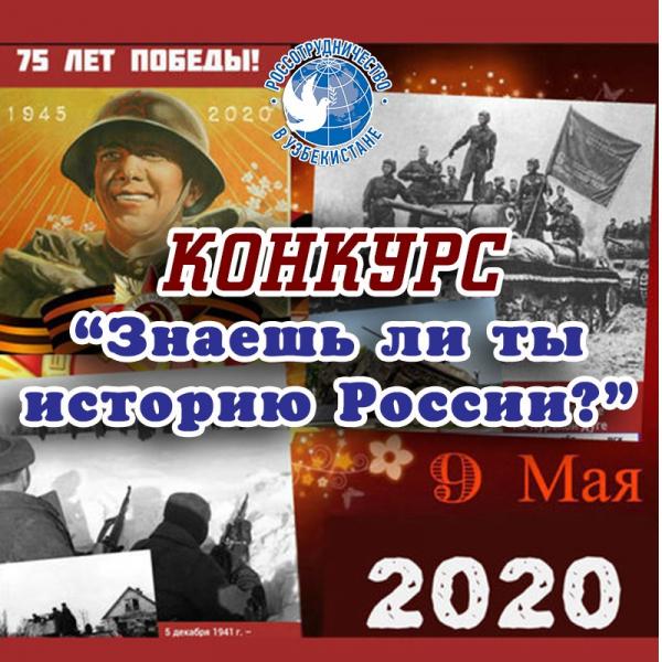 Открыт прием работ на конкурс «Знаешь ли ты историю России?»: победителей ожидает поездка в Российскую Федерацию