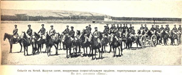 Рождённый побеждать. Николай Иванович Гродеков. Глава восемнадцатая