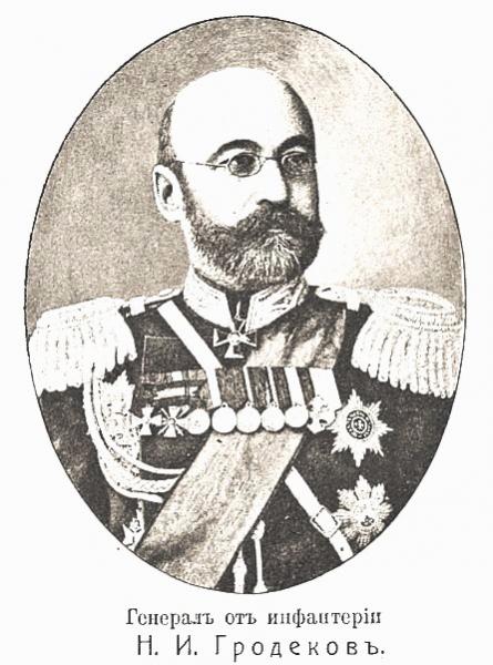 Рождённый побеждать. Николай Иванович Гродеков. Глава девятнадцатая