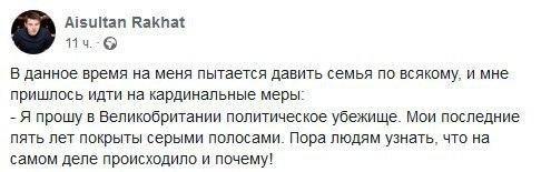 В Казахстане прокомментировали посты внука Назарбаева, попросившего политическое убежище в Великобритании
