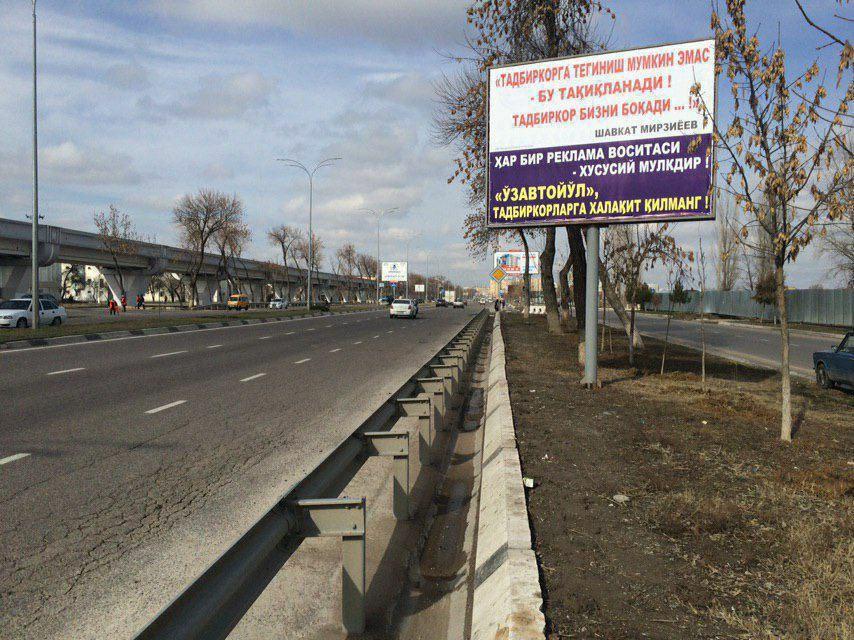 Рекламные агентства ищут защиты от уничтожения билбордов, вывешивая цитаты президента