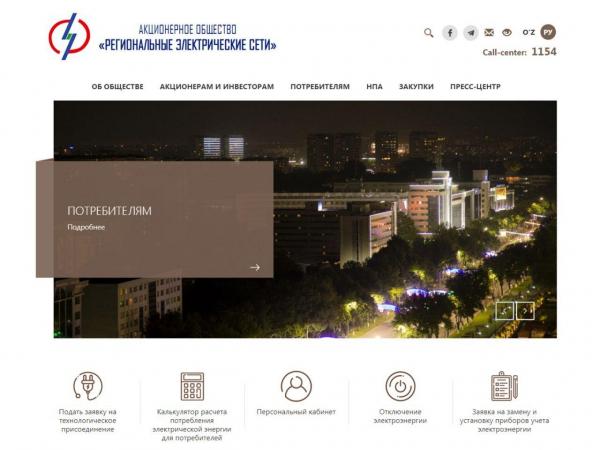 В Минэнерго объяснили, почему не работает личный кабинет на сайте «Узбекэнерго»