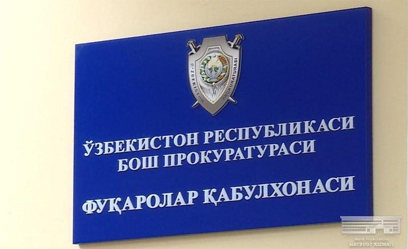 Прием обращений представителей юридических и физических лиц органами прокуратуры будет осуществляться в онлайн режиме