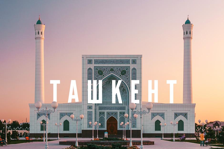 Ташкент попал в топ-3 лучших городов СНГ для виртуальных туров