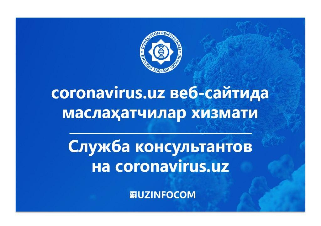 Минздрав, министерство развития ИКТ и UZINFOCOM открыли бот-консультант в Телеграмме по коронавирусной инфекции