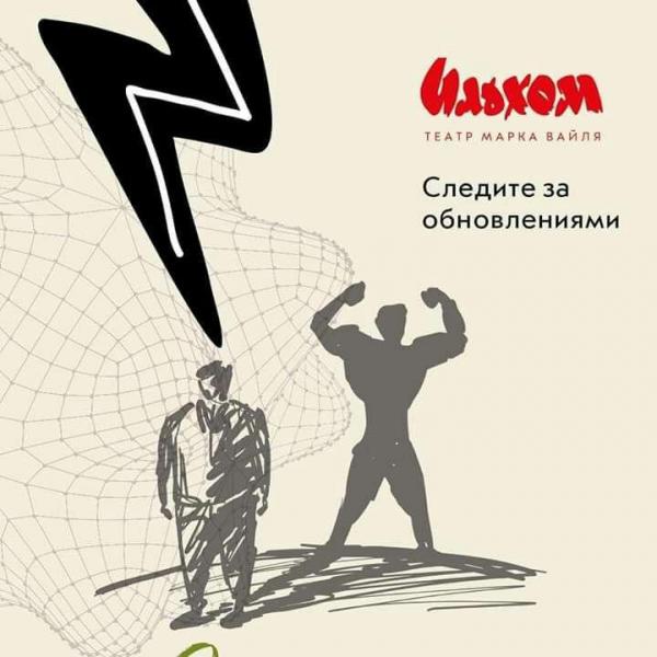 Театр «Ильхом» попросил зрителей не сдавать в кассу билеты на отмененные спектакли: ими можно будет воспользоваться позже
