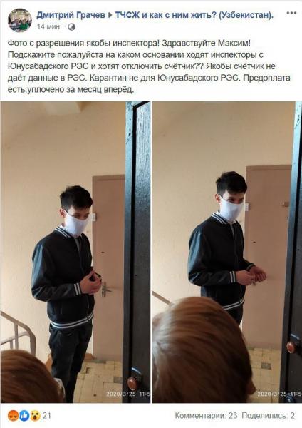 В Ташкенте мошенники пытались проникнуть в квартиру, представившись сотрудниками Юнусабадской РЭС