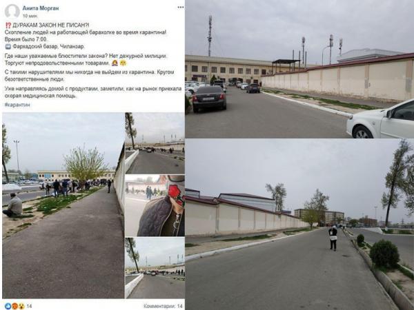 Ташкентцы пытались провести во дворе многоэтажного дома свадьбу, несмотря на карантин