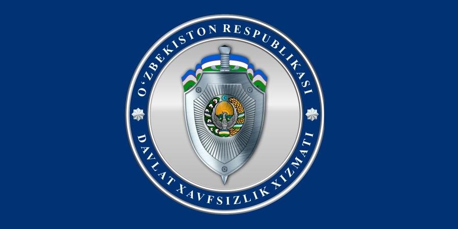 5 апреля День Службы государственной безопасности Узбекистана